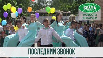 В Минской гимназии № 38 прозвенел последний звонок