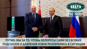 Путин: мы за то, чтобы белорусы сами без всяких подсказок и давления извне разобрались в ситуации