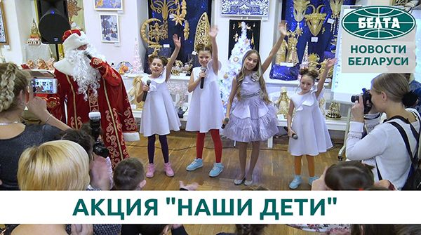 """Благотворительная акция """"Наши дети"""" стартовала в Беларуси"""