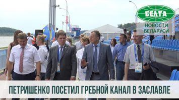 Гребной канал в Заславле готов принять спортсменов и болельщиков II Европейских игр