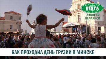 День Грузии прошел в Верхнем городе в Минске