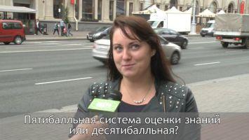 "Опрос минчан: ""пятерка"" или ""десятка"""