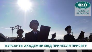 Курсанты Академии МВД принесли присягу