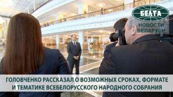 Головченко рассказал о возможных сроках, формате и тематике Всебелорусского народного собрания