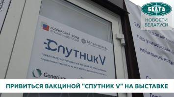 """Желающие могут привиться вакциной """"Спутник V"""" на выставке """"Здравоохранение Беларуси"""""""