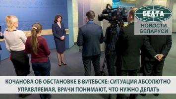 Кочанова об обстановке в Витебске: ситуация абсолютно управляемая, врачи понимают, что нужно делать