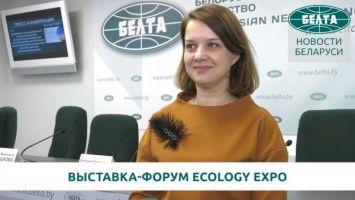Первая экологическая выставка-форум Ecology Expo пройдет в Минске