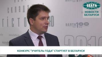 """Конкурс """"Учитель года"""" стартует в Беларуси"""