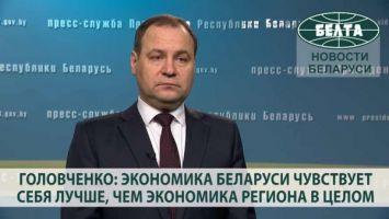 Головченко: экономика Беларуси чувствует себя лучше, чем экономика региона в целом