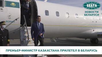 Премьер-министр Казахстана прилетел в Беларусь