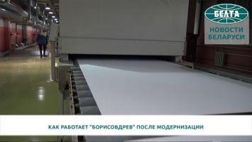 """Как работает """"Борисовдрев"""" после модернизации"""