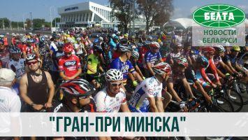 """Международные шоссейные велогонки """"Гран-при Минска"""""""