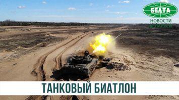 Лучшие танковые экипажи определяют в войсках Западного оперативного командования