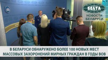 В Беларуси обнаружено более 100 новых мест массовых захоронений мирных граждан в годы ВОВ