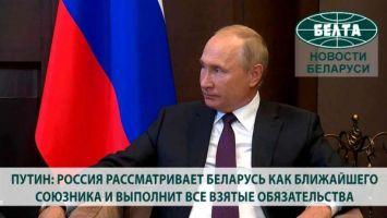 Путин: Россия рассматривает Беларусь как ближайшего союзника и выполнит все взятые обязательства