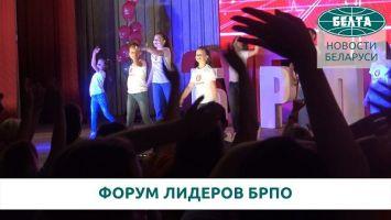 """Республиканский форум лидеров БРПО стартовал в """"Зубренке"""""""