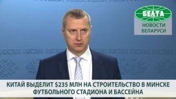 Китай выделит $235 млн на строительство в Минске футбольного стадиона и бассейна