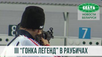 """Праздник биатлона: в """"Раубичах"""" прошла третья """"Гонка легенд"""""""