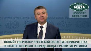 Новый губернатор Брестской области о приоритетах в работе: в первую очередь люди и развитие региона