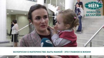 Белоруски о материнстве: быть мамой - это главное в жизни