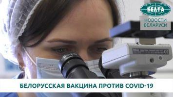 Разработчики рассказали о белорусской вакцине против COVID-19