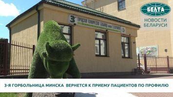 3-я горбольница Минска возвращается к приему пациентов по профилю