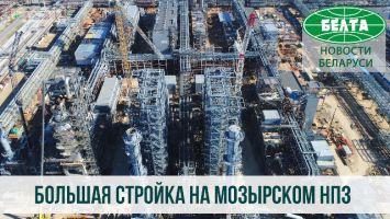 Большая стройка на Мозырском НПЗ
