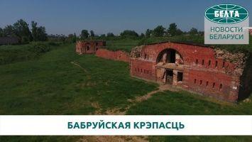 Цудоўная Беларусь. Бабруйская крэпасць