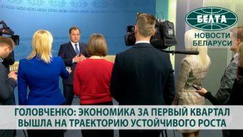 Головченко: экономика за первый квартал вышла на траекторию устойчивого роста