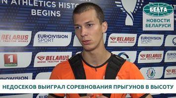 Максим Недосеков выиграл соревнования прыгунов в высоту