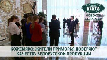 Кожемяко: жители Приморья доверяют качеству белорусской продукции