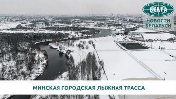 Минская городская лыжная трасса пользуется популярностью у минчан