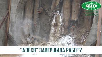 """Первый тоннель между станциями метро """"Вокзальная"""" и """"Ковальская Слобода"""" завершен"""