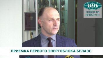Госатомнадзор о приемке первого энергоблока БелАЭС в эксплуатацию