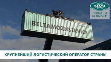 """Крупнейший логистический оператор: 20 лет минскому филиалу """"Белтаможсервиса"""""""