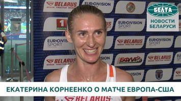 Белорусская бегунья Екатерина Корнеенко о матче Европа-США