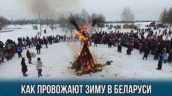Как провожают зиму в Беларуси