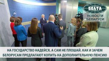 На государство надейся, а сам не плошай. Как и зачем белорусам предлагают копить на дополнительную пенсию