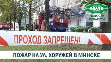 Пожар на ул. Хоружей в Минске