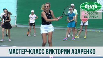 Виктория Азаренко провела в Минске мастер-класс для юных теннисистов