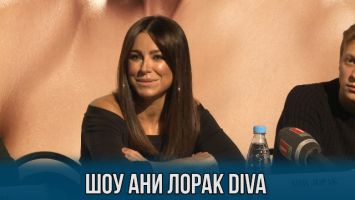 Ани Лорак раскрыла секреты своего шоу DIVA