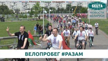 Велопробег #раЗАм стартовал в Минске