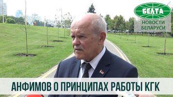 Анфимов рассказал о принципах работы КГК