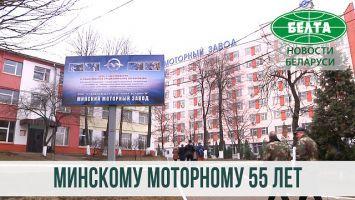 Минский моторный завод в 2018 году выпустил около 44 тысяч двигателей