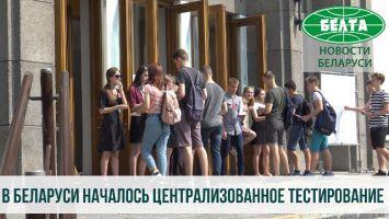 В Беларуси началось централизованное тестирование