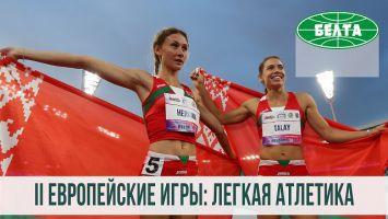 II Европейские игры: легкая атлетика