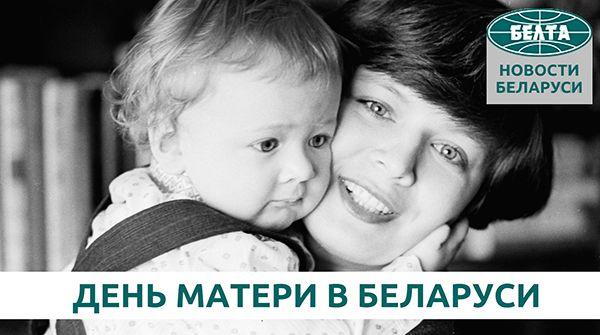 День матери в Беларуси
