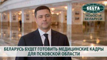 Беларусь будет готовить медицинские кадры для Псковской области