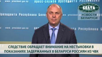 Следствие обращает внимание на нестыковки в показаниях задержанных в Беларуси россиян из ЧВК