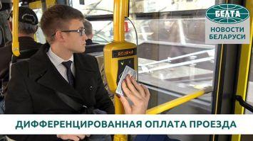 Мнение минчан о дифференцированной оплате проезда в транспорте